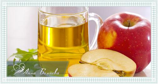 Яблочный уксус для похудения живота и бедер в домашних условиях